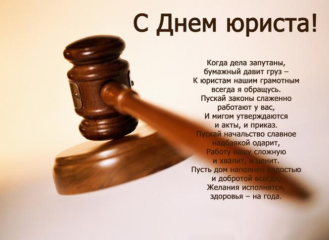 Оригинальные поздравления юристам